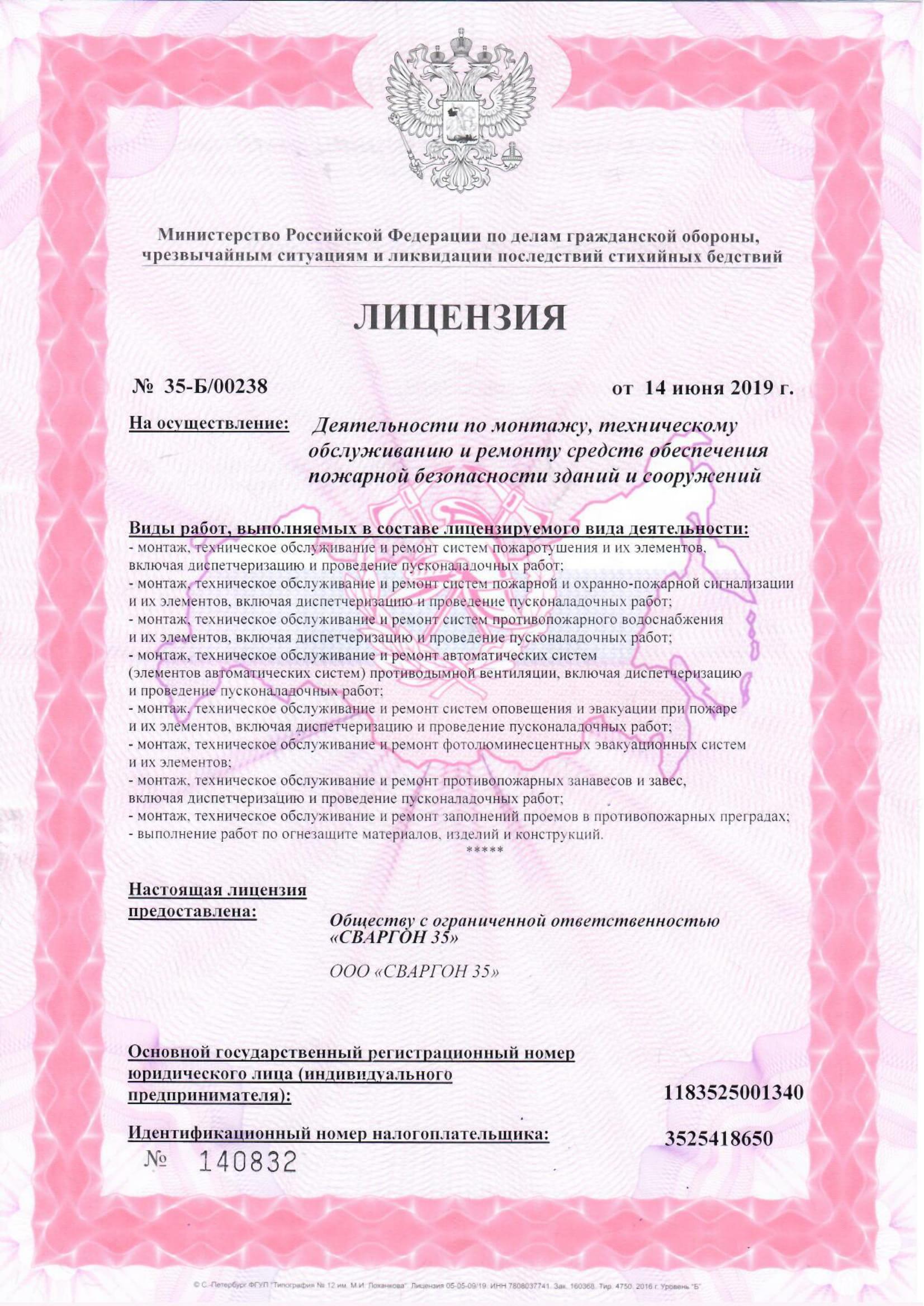 Отзывы о компании ООО Сваргон 35